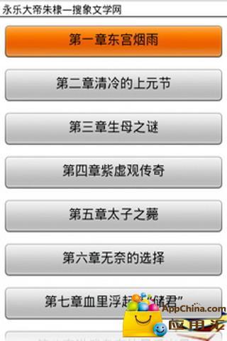 永乐大帝朱棣 書籍 App-愛順發玩APP