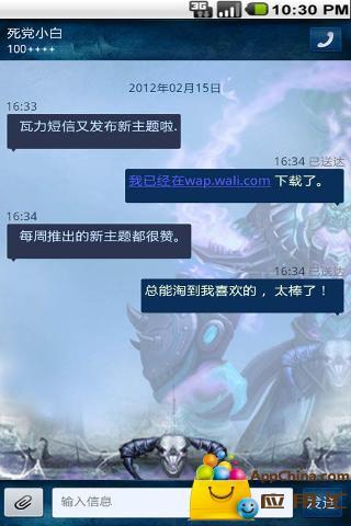 """【免費工具App】瓦力短信""""波西米亚之王""""主题-APP點子"""