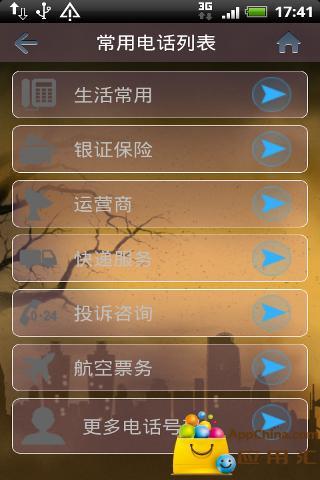 大牛工具箱 生活 App-癮科技App