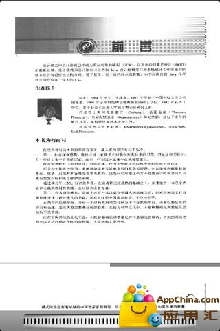 极速pdf阅读器截图1
