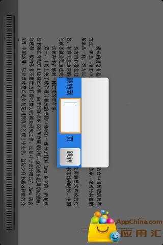 极速pdf阅读器截图2