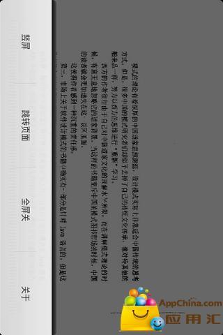 极速pdf阅读器截图3