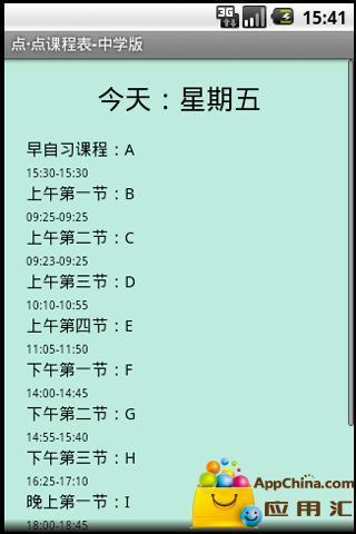 Android点·点课程表中学版