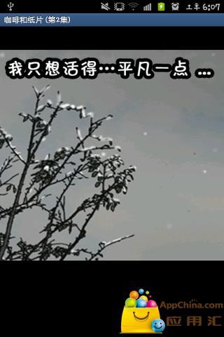 美蓝漫城(咖啡和纸片 第一册) 書籍 App-愛順發玩APP