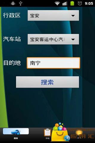 深圳长途客车时刻表