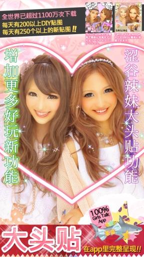 女孩相机 日本可爱自拍大头贴相机游戏