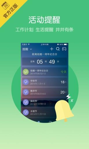 玩免費生活APP|下載中华万年历日历天气 app不用錢|硬是要APP