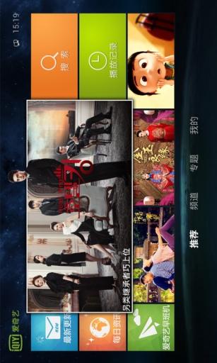 爱奇艺TV