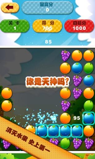 水果消除截图2