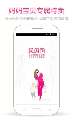 贝贝特卖-母婴品牌特卖团购亲子购物商城 購物 App-癮科技App
