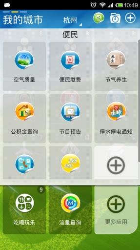智慧杭州 生活 App-愛順發玩APP