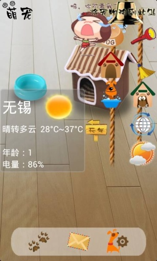 玩免費遊戲APP|下載手机桌面宠物麦拉风 app不用錢|硬是要APP