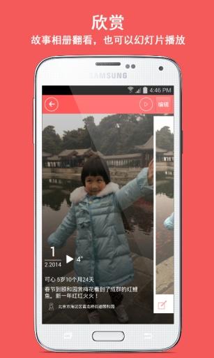 宝宝故事相册--- 汇聚整理照片,创建宝宝记录、宝宝日记,宝宝成长相册|玩攝影App免費|玩APPs