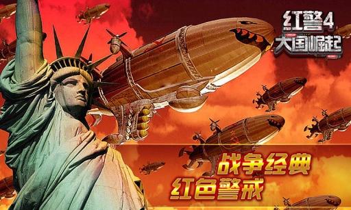 红警4:大国崛起