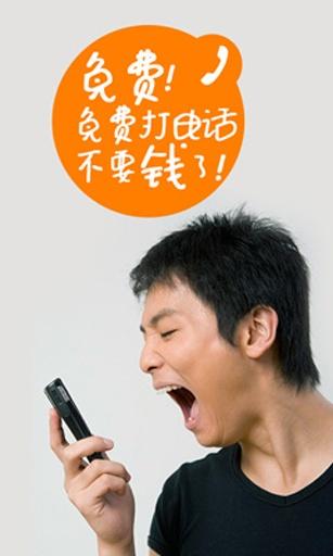 免費下載通訊APP|微信聊免费电话 app開箱文|APP開箱王