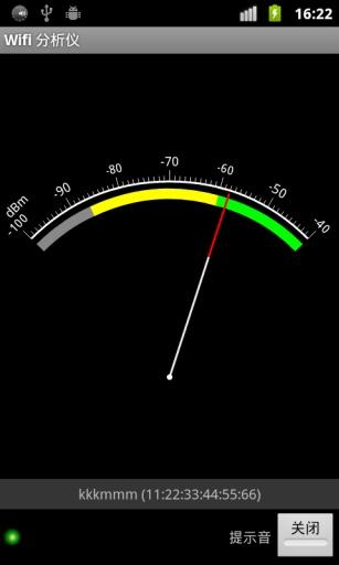 WiFi分析仪截图1