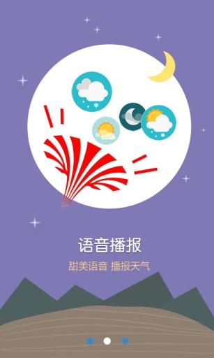 中国天气通2014截图2