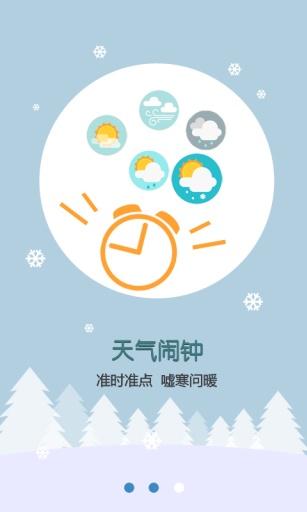 中国天气通2014截图3
