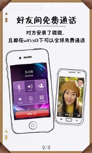 微微免费网络电话短信