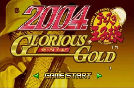 网球王子2004光荣之金