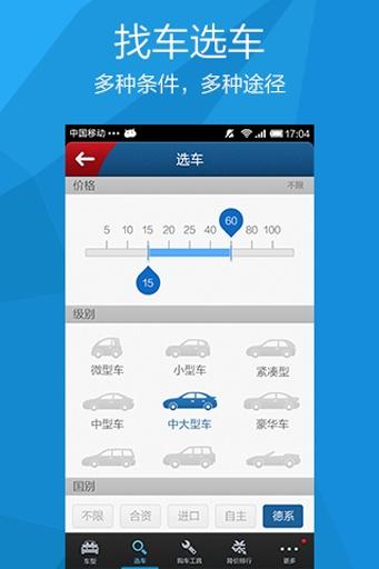 【免費生活App】汽车报价大全-APP點子