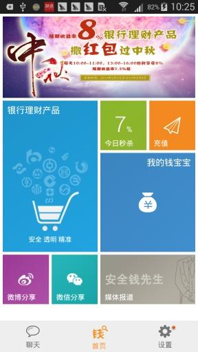 玩財經App|钱先生(6秒理财)免費|APP試玩