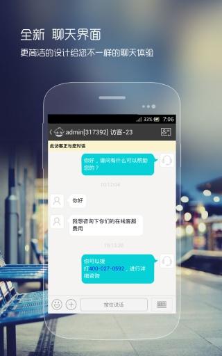 玩通訊App|快商通手机版在线客服免費|APP試玩