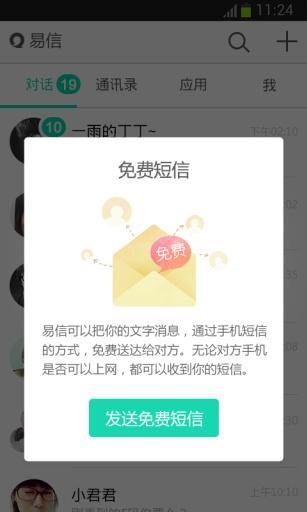 免費下載通訊APP|易信 app開箱文|APP開箱王