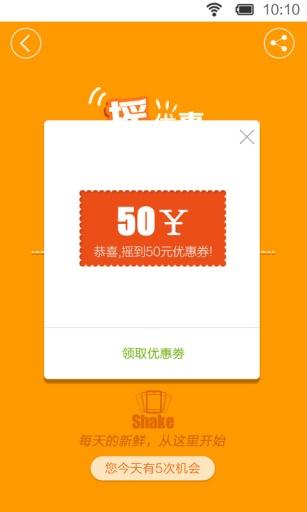 顺丰优选 生活 App-愛順發玩APP