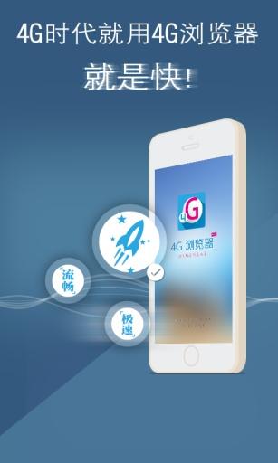 4G浏览器