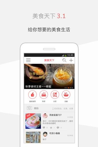 免費下載生活APP 美食天下 app開箱文 APP開箱王