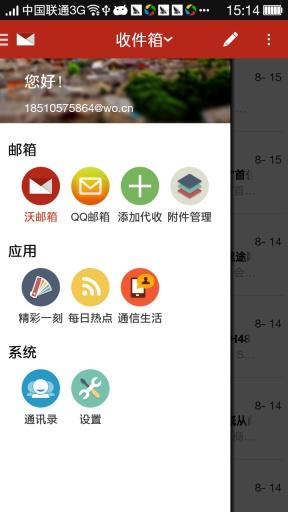 【免費生產應用App】沃邮箱-APP點子