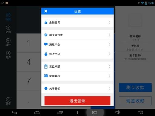 玩購物App|盒付通pad版免費|APP試玩