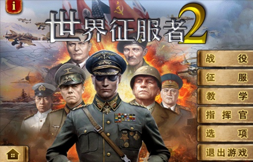 世界征服者2 高清版