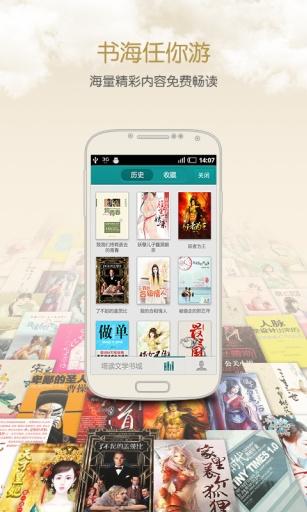 玩免費書籍APP 下載塔读小说 app不用錢 硬是要APP