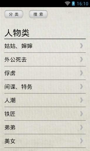 周公解梦 生活 App-愛順發玩APP
