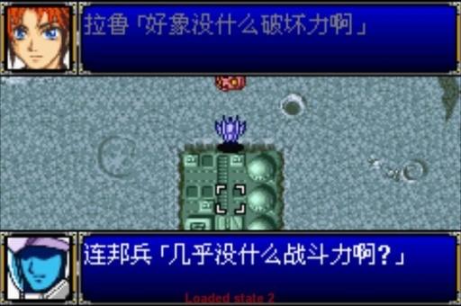 超级机器人大战R截图2
