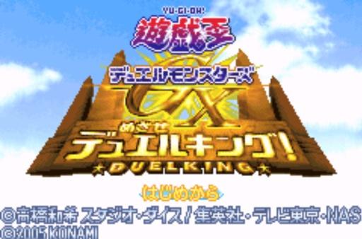 游戏王!决斗怪兽GX