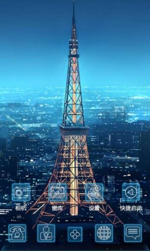 东京铁塔-3d桌面主题
