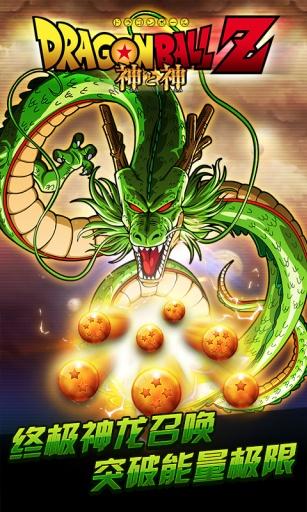 龙珠Z神与神截图0
