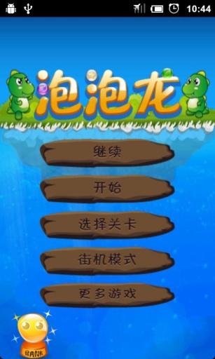 泡泡龙 益智 App-癮科技App
