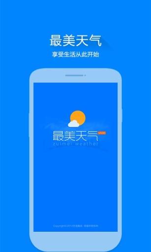 玩生活App|最美天气免費|APP試玩