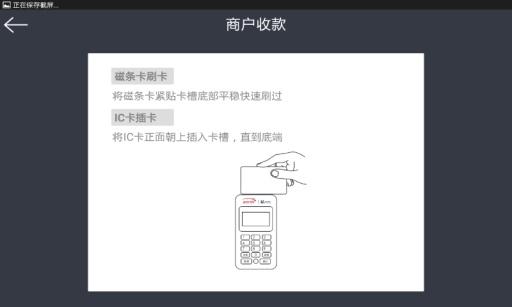 全民付收银台 購物 App-癮科技App