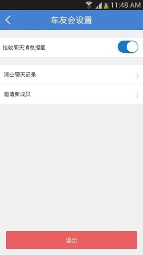 玩社交App|车友会免費|APP試玩