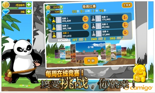 【免費動作App】熊猫屁王2-APP點子