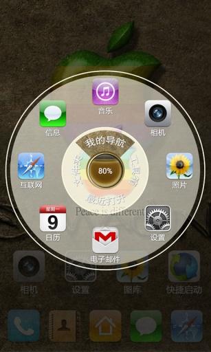 iPhone6主题桌面截图4