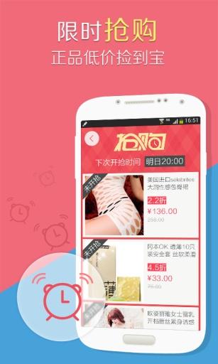 性价比-情趣社区商城|玩購物App免費|玩APPs