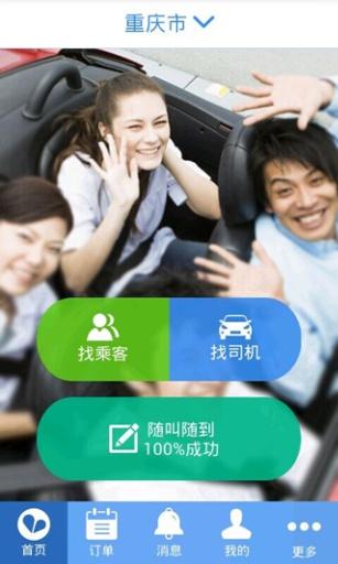 玩免費生活APP|下載AA拼车 app不用錢|硬是要APP