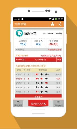 彩猫彩票 財經 App-癮科技App