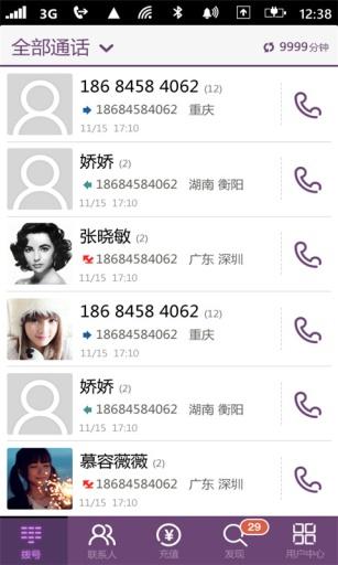 多聊社交网络电话